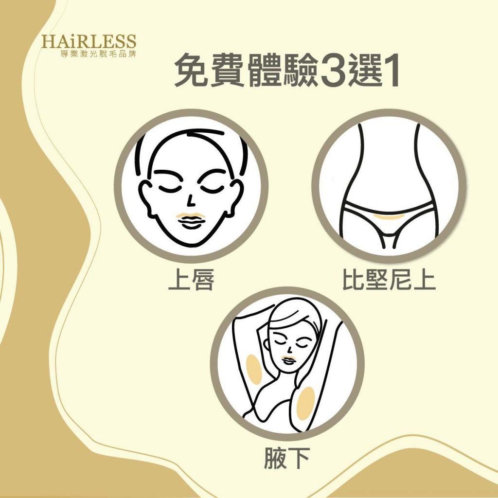 HAiRLESS 提供免費脫毛體驗3選1